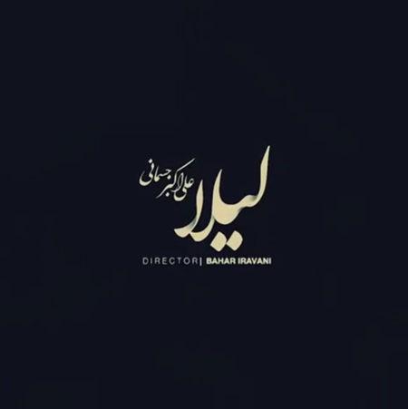 آهنگ جسمانی لیلا علی اکبر